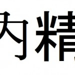 Nei Jing in Chinese-Cropped